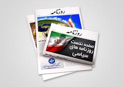 به جای سخنرانی شکایت کنید/ کارت قرمز به پراید و ۴۰۵/ کپی ناقص از مسکن مهر/ اصلاحات در تنگنای اختلاف