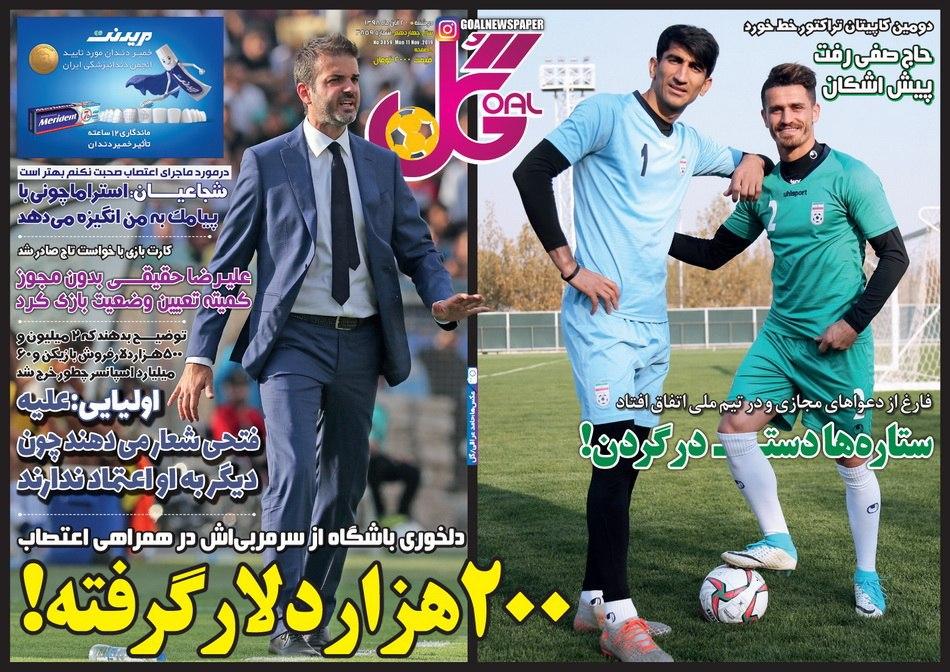 صفحه نخست روزنامههای ورزشی ۲۰ آبان