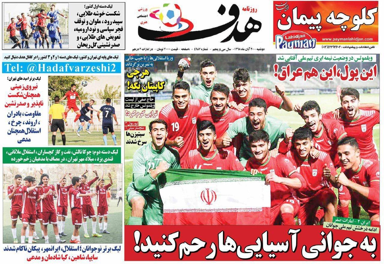 روزنامه هدف - ۲۰ آبان