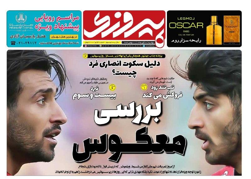 روزنامه پیروزی - ۲۰ آبان