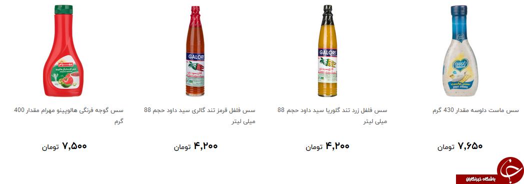 انواع سس در طعم های مختلف را چند بخریم؟ + قیمت