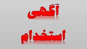 باشگاه خبرنگاران -استخدام ۳ عنوان شغلی در تهران