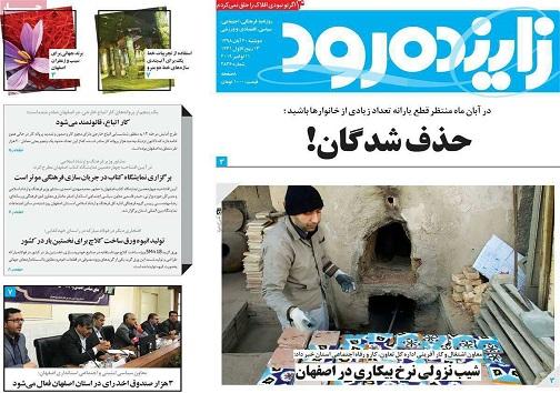 تقویت بازار مسکن با وام/ ردپای آرایایی ها در اصفهان