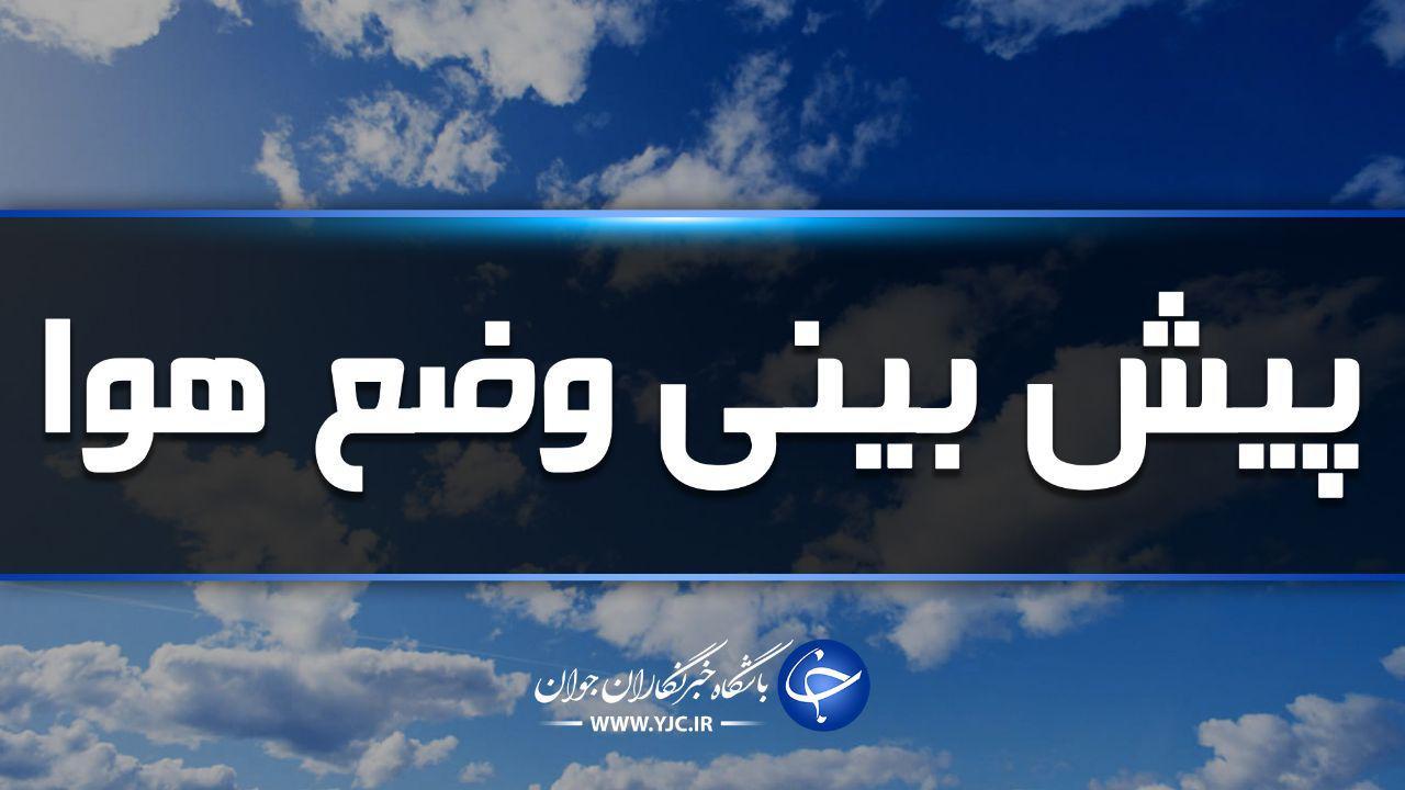 پیش بینی بارش باران در نواحی خلیج فارس/آسمان تهران صاف و غبارآلود است