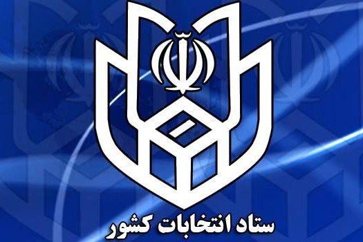 ستاد انتخابات کشور افتتاح شد