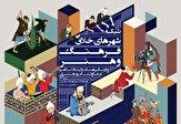باشگاه خبرنگاران - برگزاری کارگاه آموزشی شبکه شهرهای خلاق در خراسان شمالی