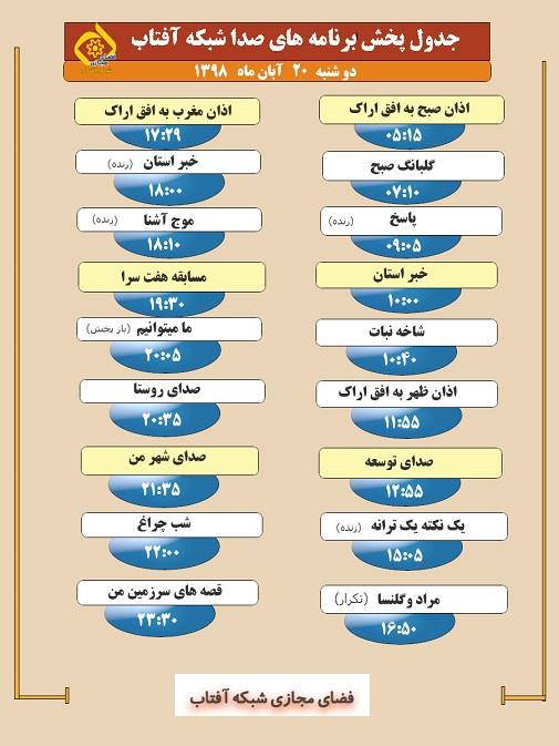 برنامههای صدای شبکه آفتاب در بیستم آبان ۹۸