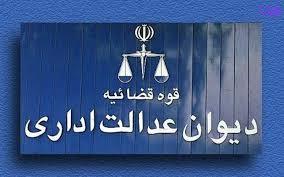 نظر دیوان عدالت اداری درباره کسور حق جذب در حقوق بازنشستگی کارکنان شرکتهای واگذار شده دولتی