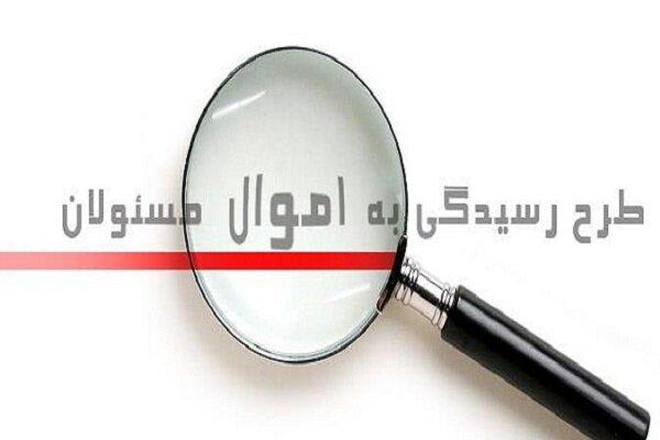 سامانه ثبت اموال مسئولان با حضور نمایندگان مجلس آغاز به کار کرد/ وکلای ملت کد ثنا دریافت کردند
