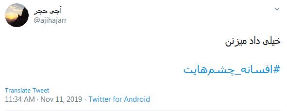 #افسانه_چشمهایت / این میزان داد و فریاد در اوجی که بد صداس؛ چرا همه چیز رو حیف می کنین؟