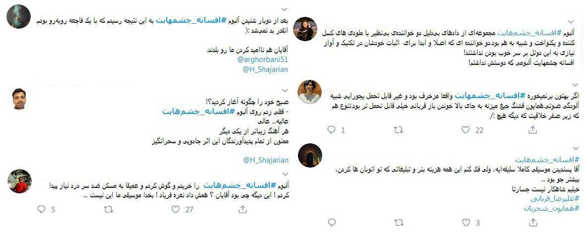 انتقاد شدید از آلبوم شجریان / کاربران توئیتر: این دیگر چه بود آقایان!؟