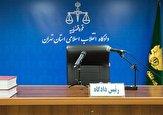 باشگاه خبرنگاران -۱۰ متهم فراری در پرونده خانوادگی اخلال در نظام ارزی کشور