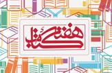 باشگاه خبرنگاران -۵۰۰ عنوان برنامه فرهنگی در چهارمحال و بختیاری اجرا میشود