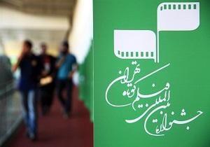 اکران آثار جشنواره فیلم کوتاه تهران از فردا در قزوین