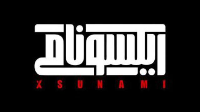 اکران مستند ایکسونامی، غیرقانونی نیست/  مستند ایکسونامی امروز اکران میشود