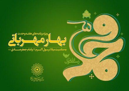 گرامیداشت هفته وحدت در شهر تهران با «بهار مهربانی»