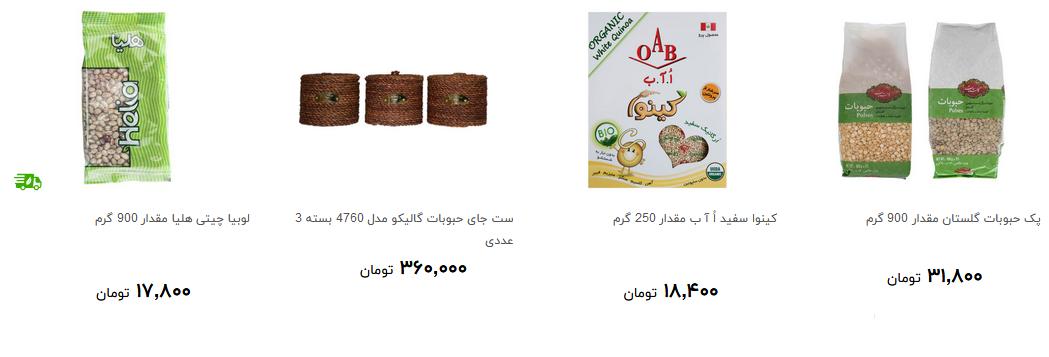 انواع حبوبات بسته بندی را در فروشگاه ها چند بخریم؟ + قیمت