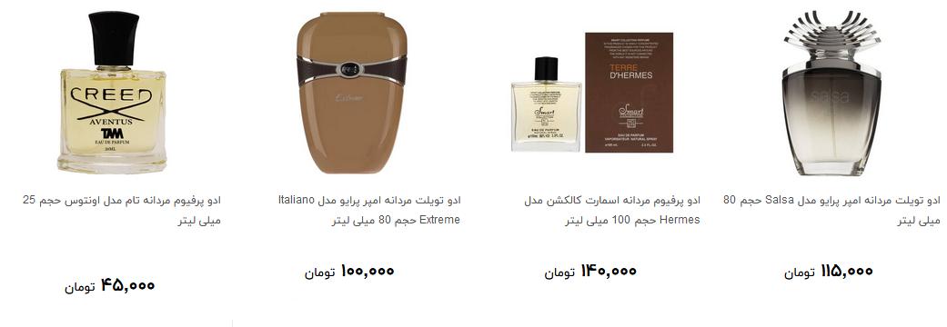 عطر و ادوکلن مردانه را چند بخریم؟ + قیمت