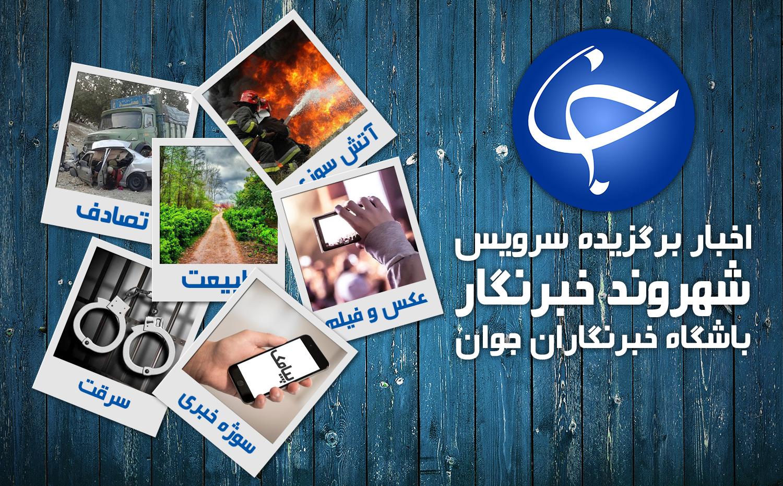 طبیعت زیبای جنگل باغو / انفجار واحد مسکونی در قروه + فیلم و تصاویر