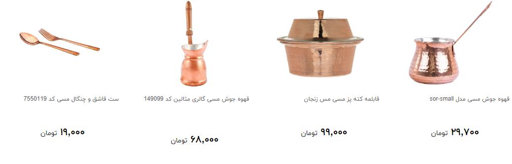 خرید ظروف مسی چقدر آب می خورد؟ + قیمت