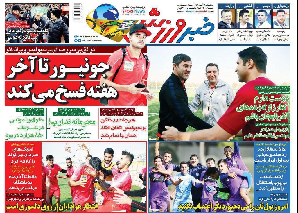 تصاویر/ روزنامههای ورزشی سه شنبه 21 آبان 98