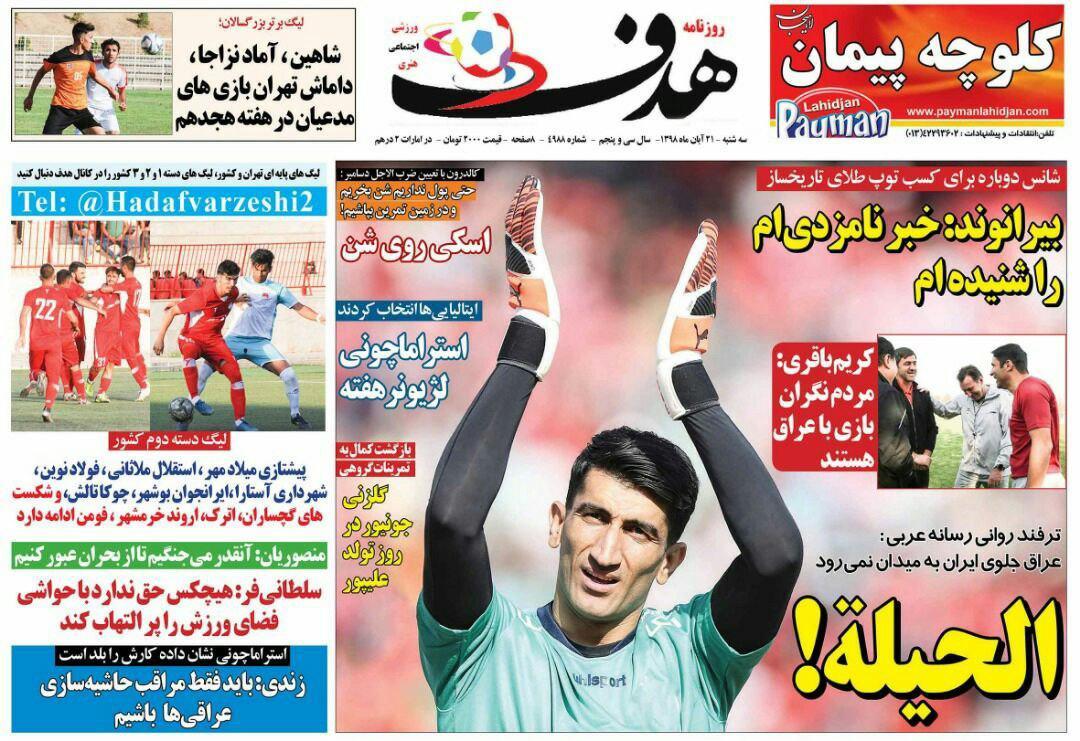 روزنامه هدف - ۲۱ آبان