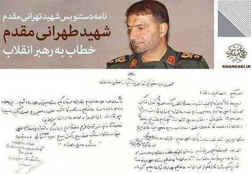 نامه مهم مرد پشتپرده موشکیایران خطاب به رهبر معظم انقلاب منتشر شد