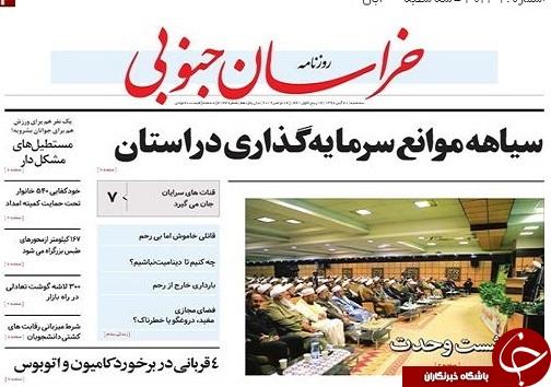سیاهه موانع سرمایه گذاری در استان/