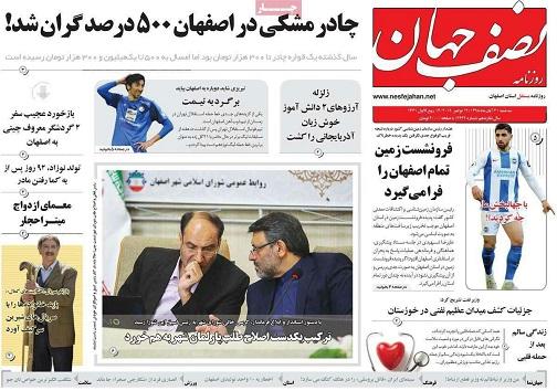 مهاجران چرا اصفهان را می پسندند؟/ جیب پرپول بانکها