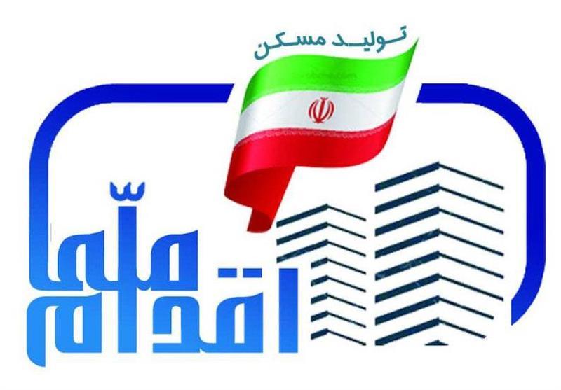 ثبتنام مسکن ملی در ۴ استان آغاز شد + شرایط ثبت نام