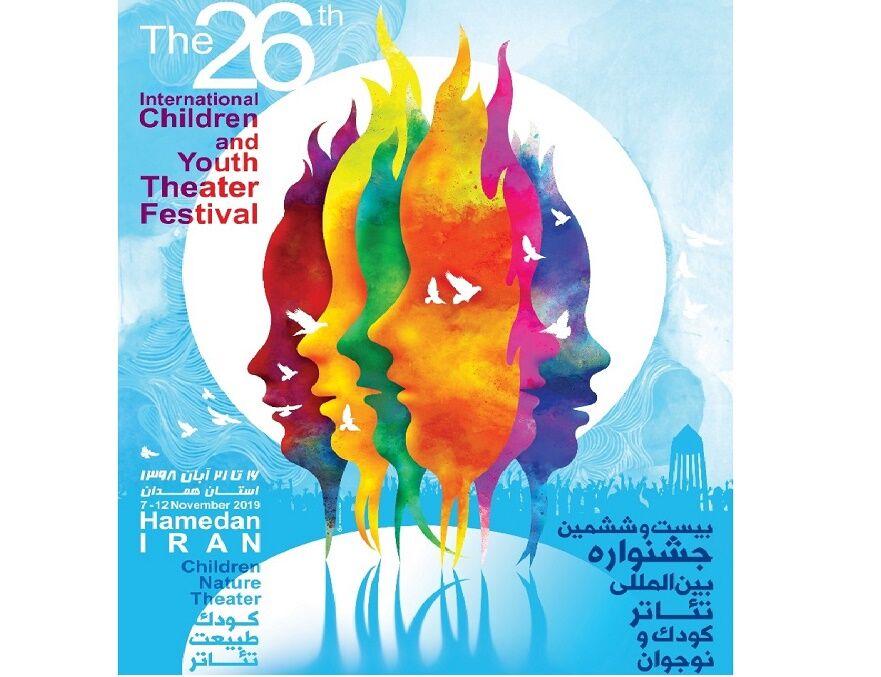 آغاز اختتامیه بیست و ششمین جشنواره بینالمللی تئاتر کودک و نوجوان