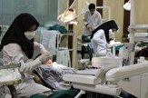 باشگاه خبرنگاران -مراجعه بیش از ۱۹۰۰ نفر به کلینیک تخصصی دانشکده دندانپزشکی
