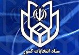 باشگاه خبرنگاران - ثبت نام داوطلبان نمایندگی مجلس از ۱۰ آذر