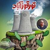 باشگاه خبرنگاران -سینمایی «تورقوزآباد» روی میز تدوین