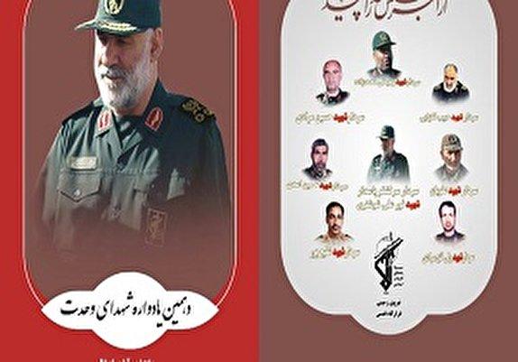 باشگاه خبرنگاران - یادواره شهدای وحدت، خدمت و امنیت در زاهدان