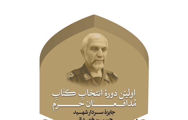 جایزه کتاب سال شهید حسین همدانی اهدا میشود
