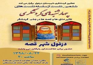 برپایی «چهارشنبههای گردشگری» در دزفول