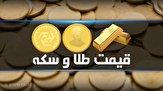 باشگاه خبرنگاران - نرخ سکه و طلا در سه شنبه ۲۱ آبان/ قیمت طلای ۱۸ عیار ۴۰۶ هزار تومان شد