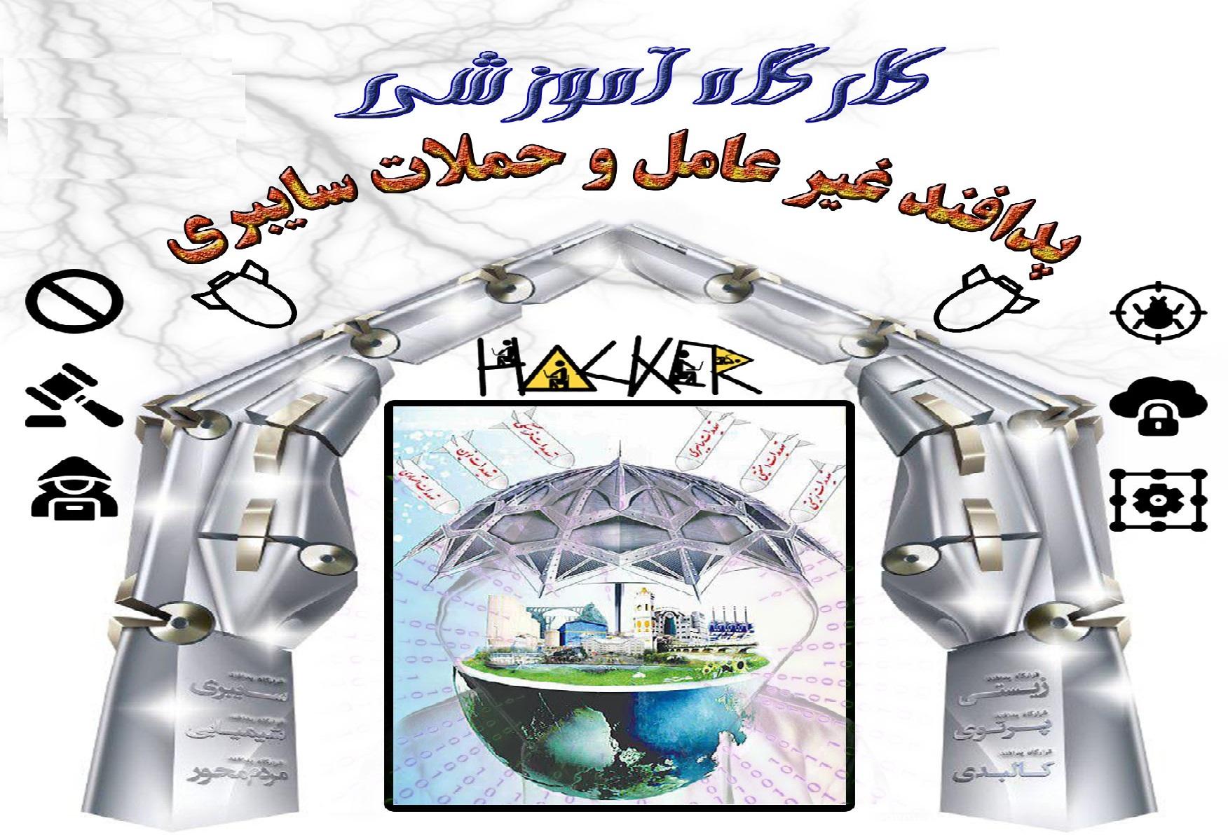 کارگاه آموزشی پدافند غیرعامل در دانشگاه فرهنگیان اراک