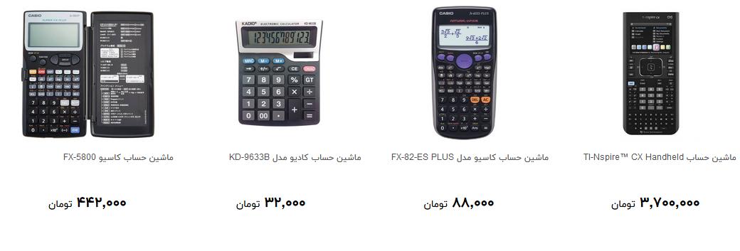 انواع ماشین حساب در بازار چند قیمت است؟ + قیمت