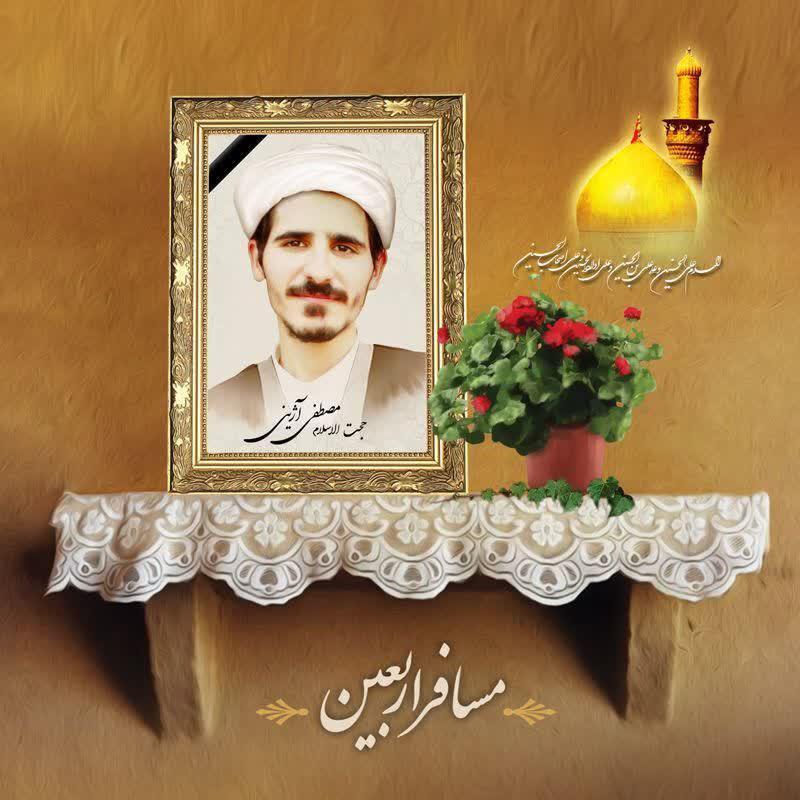 پیام تسلیت رهبر معظم انقلاب به مناسبت رحلت حجت الاسلام «مصطفی آژینی»