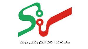 باشگاه خبرنگاران -سامانه «تدارکات الکترونیک دولت» راهاندازی میشود