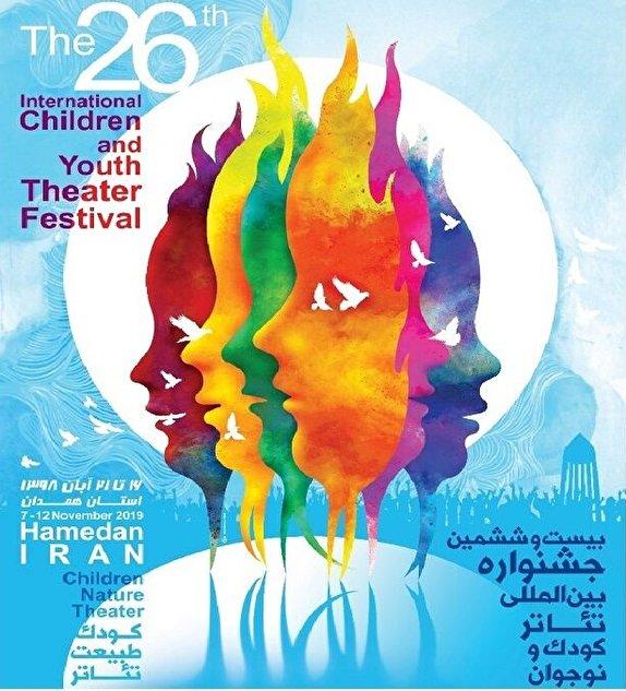 باشگاه خبرنگاران -اهدای جوایز بیست و ششمین جشنواره بین المللی تئاتر کودک و نوجوان