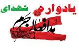 باشگاه خبرنگاران -یادواره دانش اموزی شهدای مدافع حرم در اراک