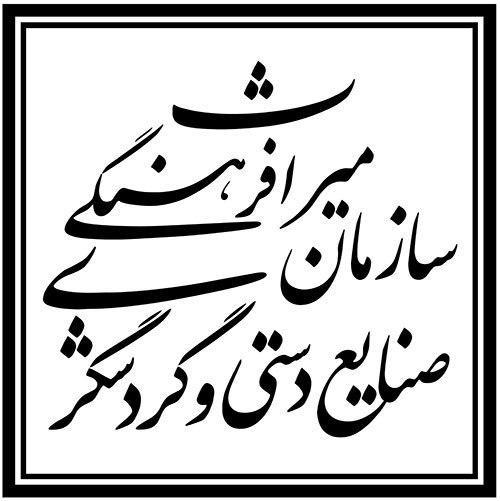 ایجاد اشتغال و سرمایه گذاری در حوزه صنایع دستی و گردشگری