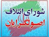 باشگاه خبرنگاران -شورای ائتلاف نیروهای انقلاب رسما اعلام موجودیت کرد