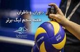 باشگاه خبرنگاران -اعلام داوران دیدار والیبال سپاهان و خاتم اردکان