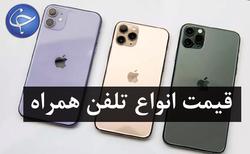 قیمت گوشی موبایل در تاریخ ۲۲ آبان
