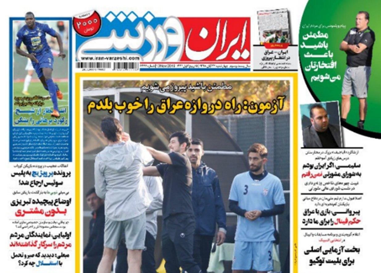 صفحه نخست روزنامههای ورزشی ۲۲ آبان
