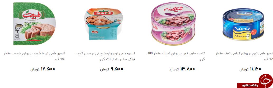 مظنه خرید کنسرو ماهی تون چقدر است؟ + قیمت